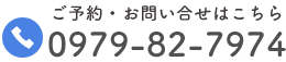 TEL:0979-82-7974